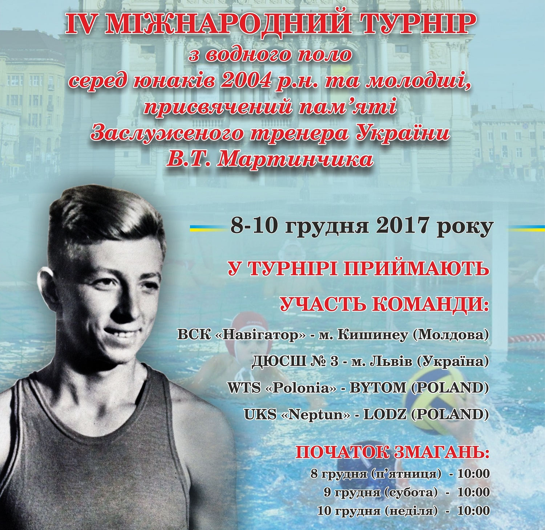 martynchyk_2017.jpg_1.jpg